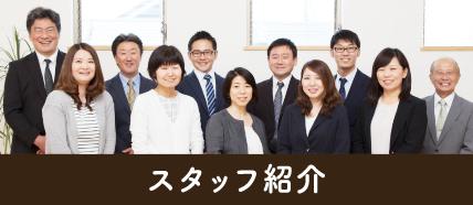 土地・空き家サポート福島のスタッフ紹介